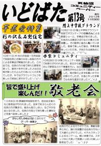 いどばた第13号 PDF