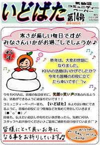 いどばた第14号 PDF