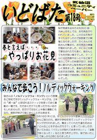18号 2013年5月24日発行 ネット掲載用