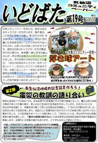 いどばた第19号 PDF