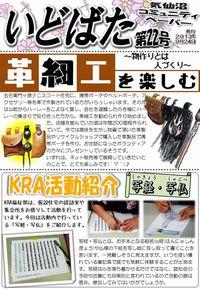 いどばた第22号 PDF