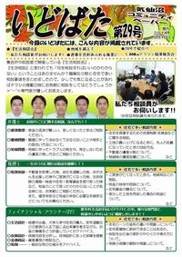 いどばた第29号 PDF